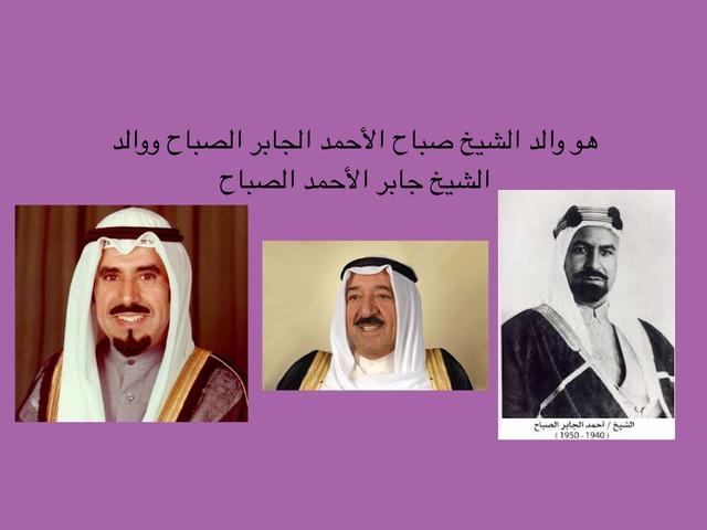 الشيخ احمد الجابر الصباح by Fatma Alayoub