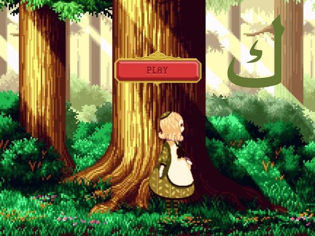 حرف (ك) لعبة غير مكتملة by Roo Sin