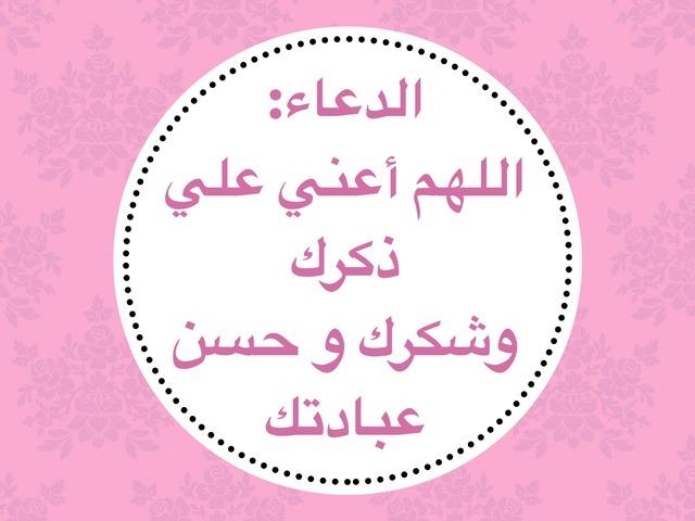 أتجنب ( مكروها و مبطلات ) الصلاة  by shahad naji