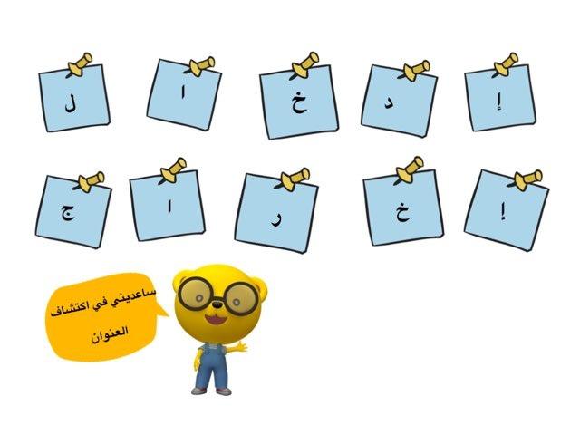ادخال و اخراج by Mayoonah Mohammad