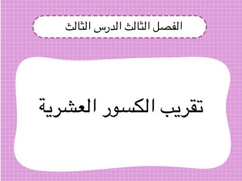 تقريب الكسور العشرية by جمانة البقمي