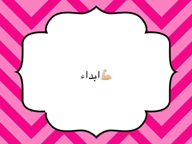 مراجعة by مرام السلمي