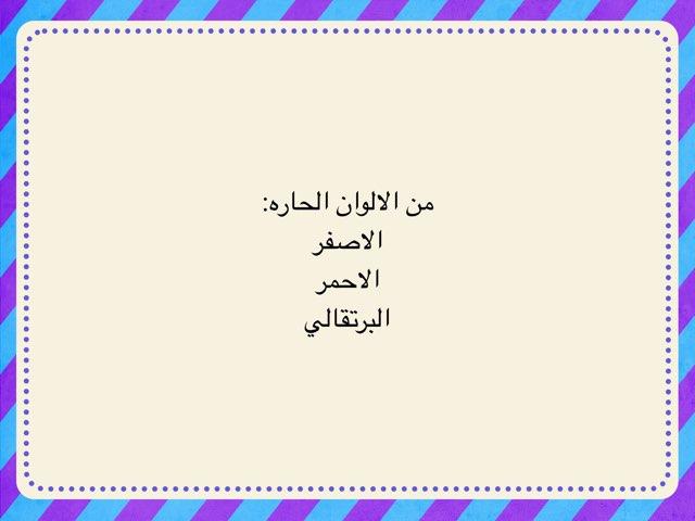 لعبة 108 by Latefah Sy1