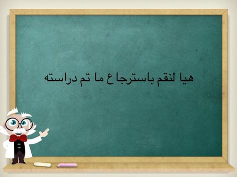 مراجعة  by Muna Al-saqatri