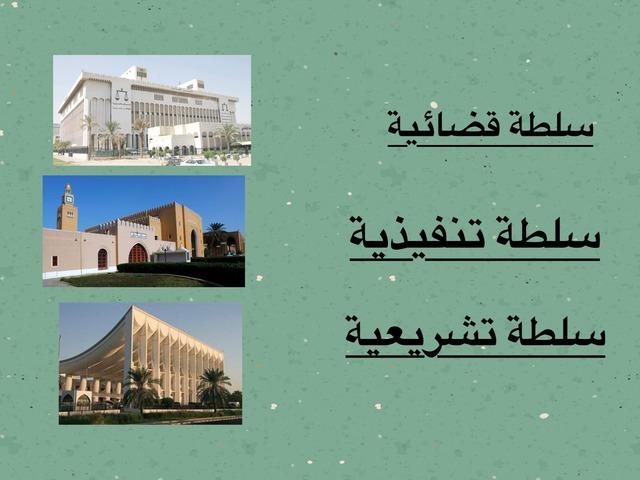 مفهوم الدولة  by Anwaar Al
