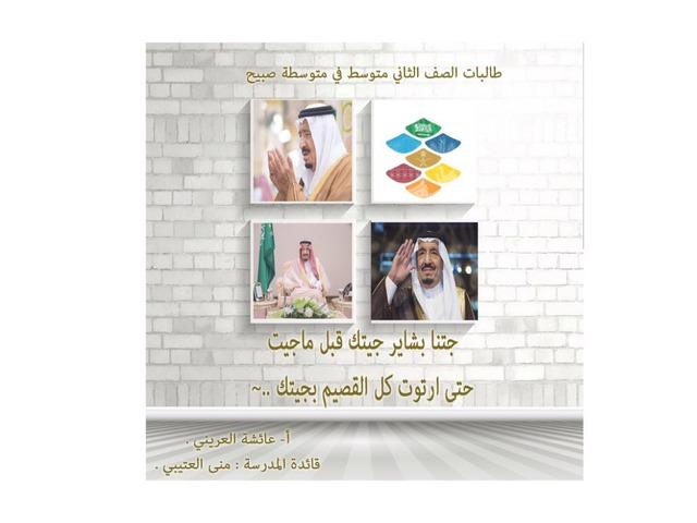 سلمان الحزم  by aysha alorini