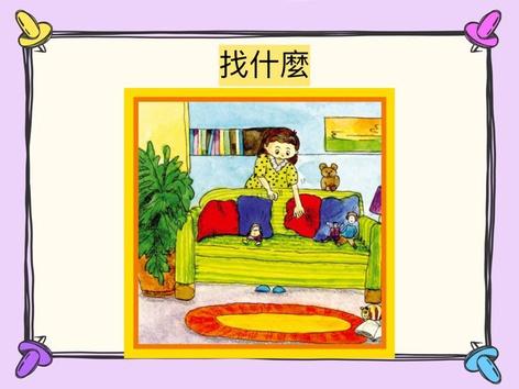 中級故事#3找什麼 by 樂樂 文化