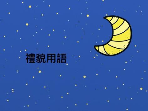 禮貌用語 by LS Chinese Department