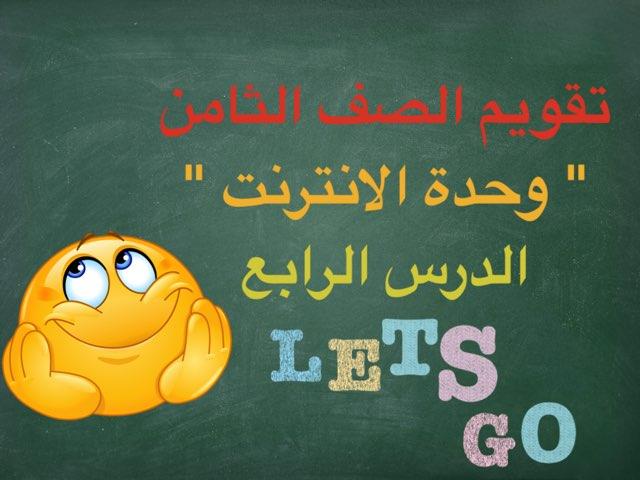 تقويم الصف الثامن وحدة الانترنت الدرس الرابع by Mariam Mansour