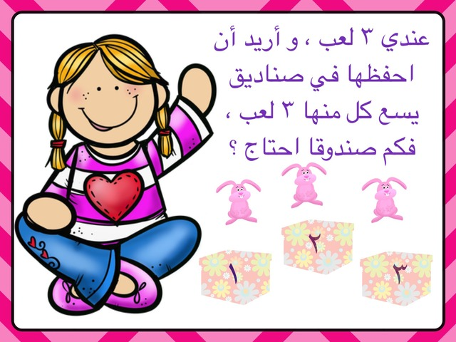 القسمة مع الصفر وعلى واحد by asma fahad