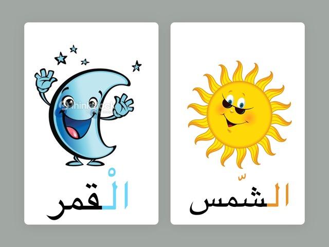 اللام الشمسية والقمرية by Seham Al-Yateem