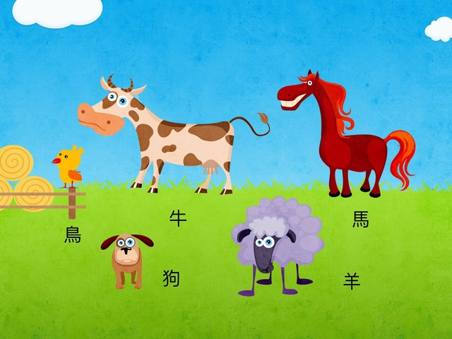 動物認字2 by Chinese International School Reception