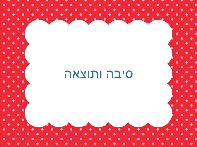 סיבה ותוצאה by אסתר לוביץ