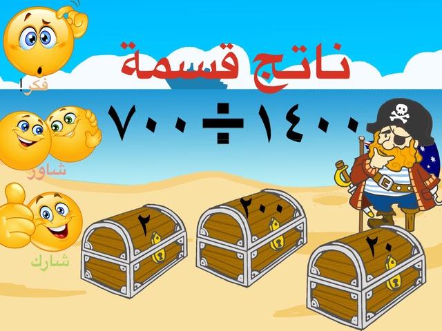 أنماط القسمه by فوز رياضيات
