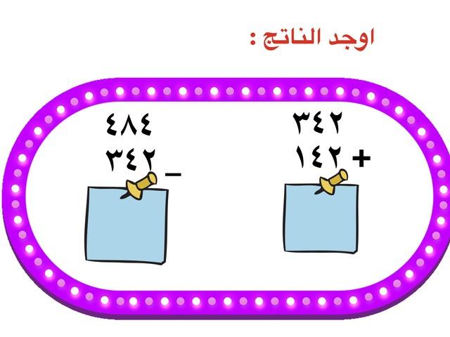 جمع وطرح الاعداد by Marwa Reda
