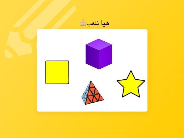 لعبة الهرم by Mezna Alkhmees