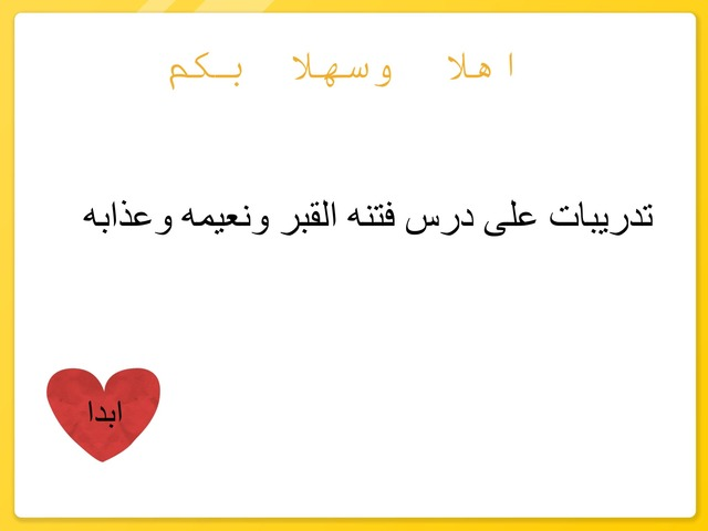 فتنه القبر ونعيمه وعذابه  by ليان المزيني