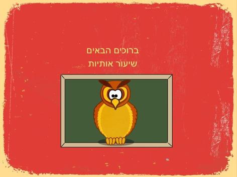 לומדים אותיות by Adi Ne'eman