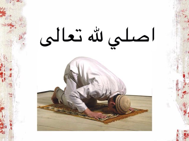 اصلي لله تعالى  by Nadia alenezi