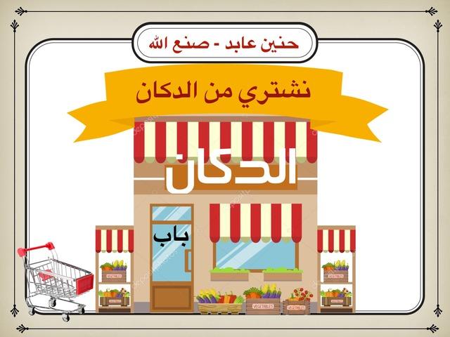 نشتري من الدكان  by Hanen Sanallah