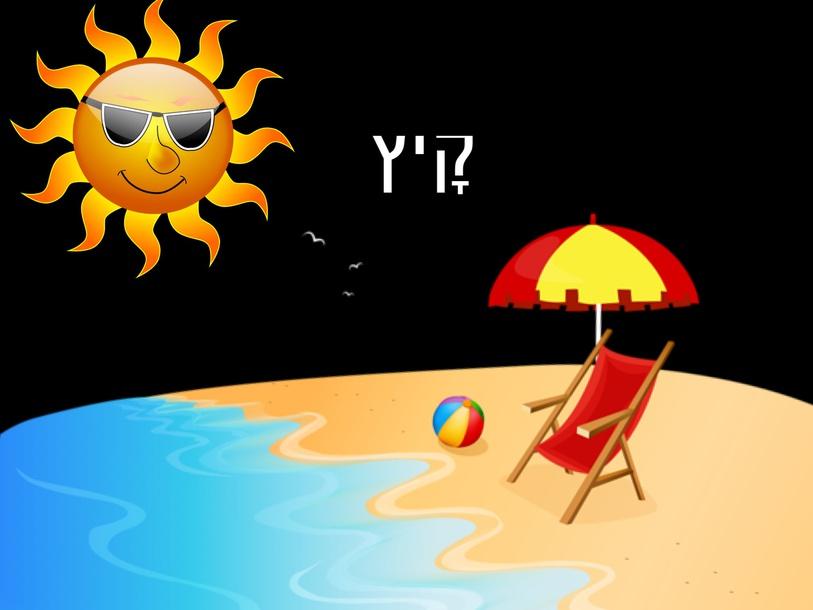 משחק קיץ by אור דוידוביץ