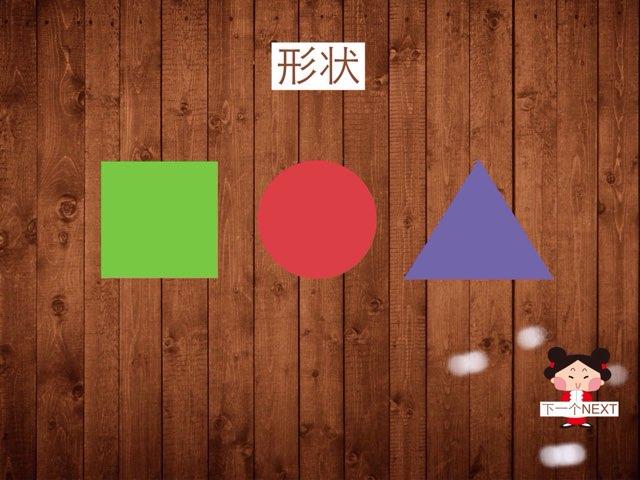 Basic Chinese by Shaoyi Li