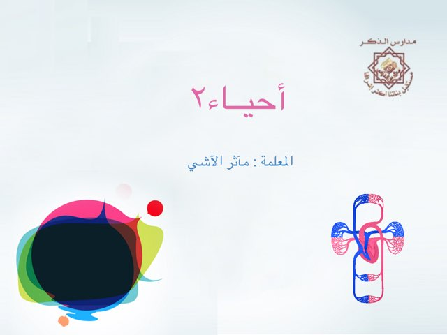 Biology2zikr by Fatin Alkhodidi