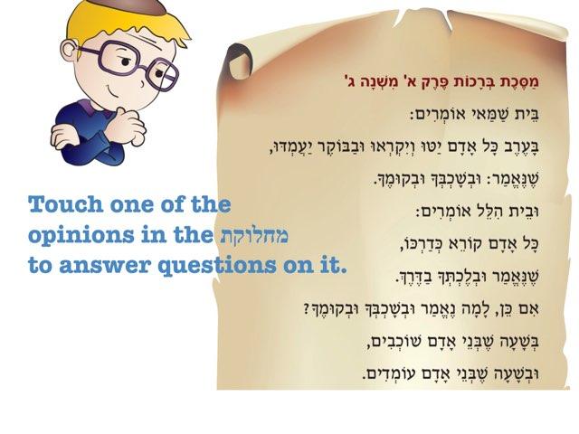 B'rachot 1:3 by Chanania Engelsman