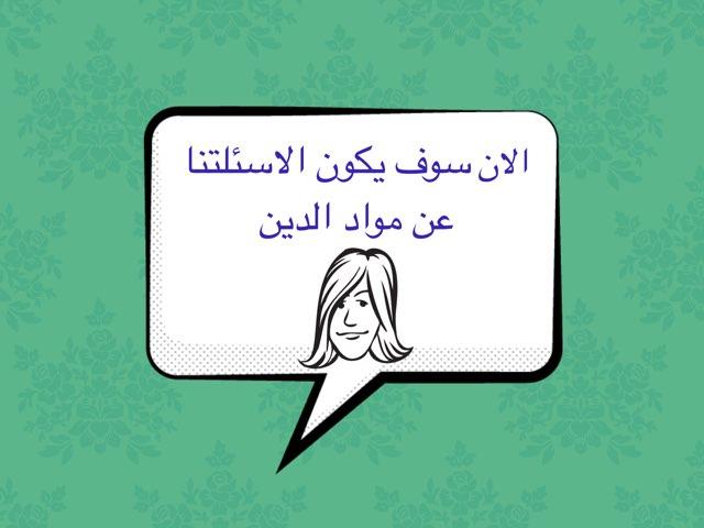لعبة 124 by May Alnahdi