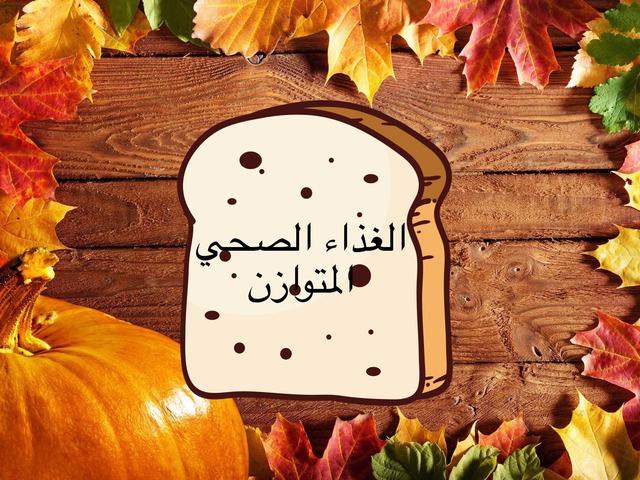 الغذاء الصحي المتوازن  by Ghkj8766 Boxti86
