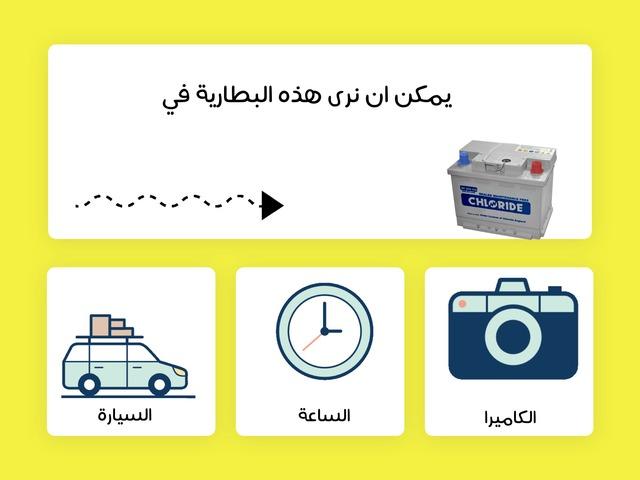 كيف يمكننا استخدام البطارية بأمان by Sarah Alali