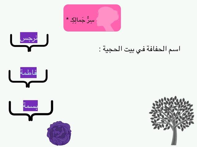 لعبة 23 by هاجر علي