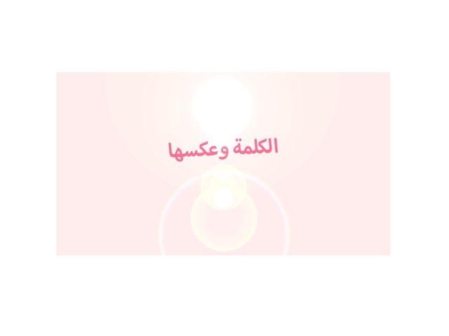 الكلمة وعكسها  by Afnan Jk
