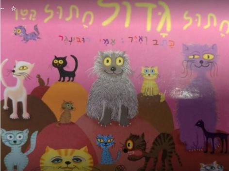 חתול גדול חתול קטן סיפור והפעלה by בר ישראלי