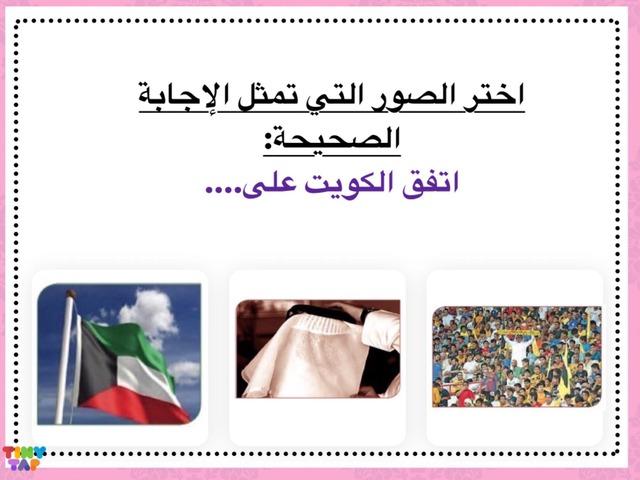 نتفق أو نختلف by خالد المطيري
