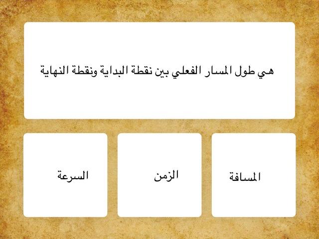 مراجعة الفصل الرابع  by بسمة امل