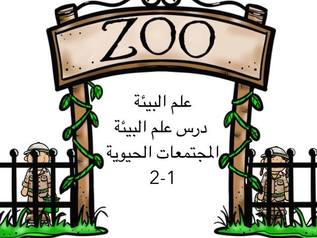علم البيئة المجتمعات الحيوية  by Elham Henata