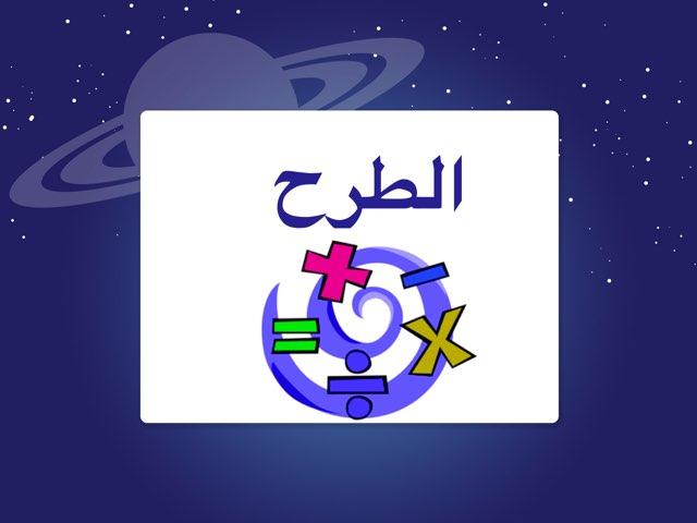 الطرح by Hnosh Bixu