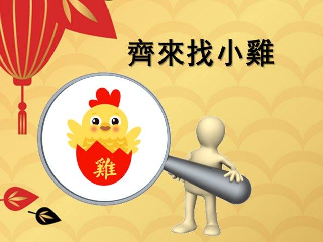 齊來找小雞 by George Yeung