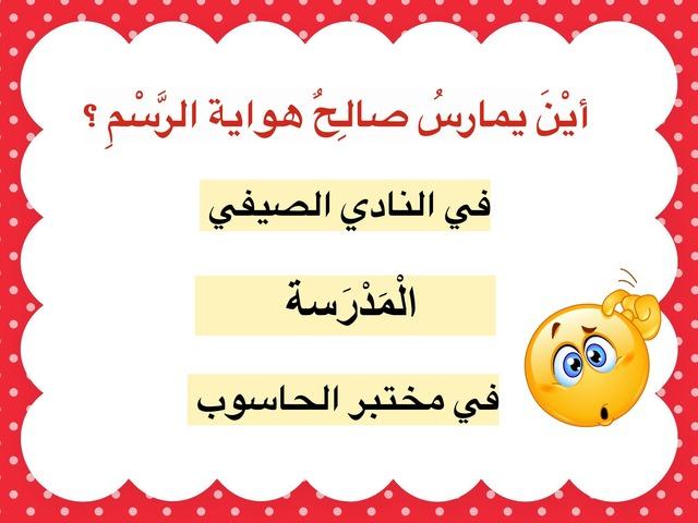 هواياتي الجميلة by Maha Alazmi