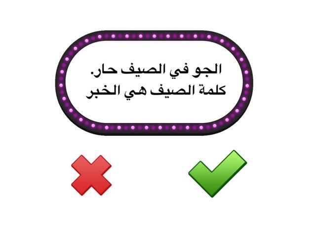 صح أم خطأ by Taiba Alsultan