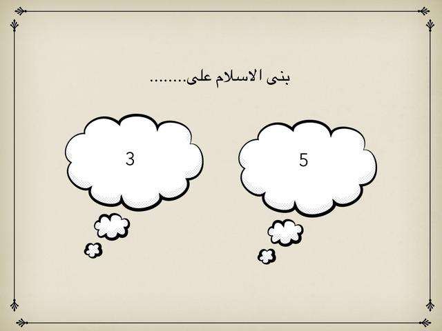 أركان الاسلام by manal Bahrysh