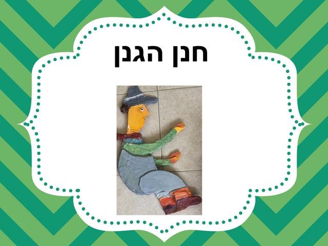 ספר חנן הגנן by רינת ידגר