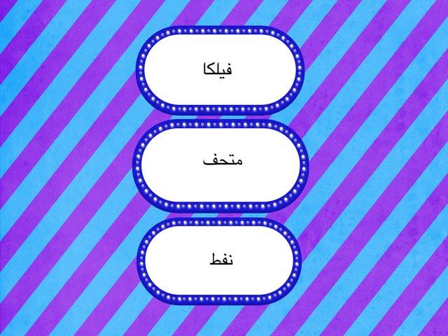 لعبة 225 by Nawal Otb