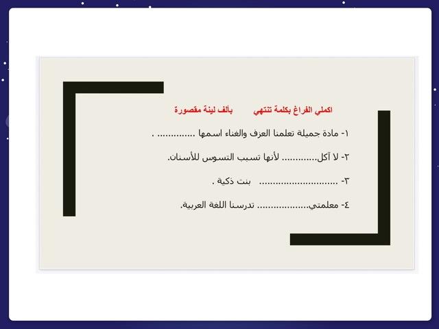 الألف اللينة المقصورة by see laife