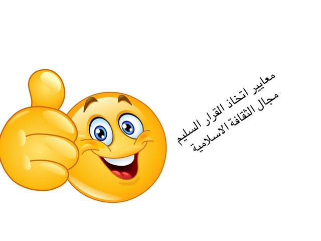 لعبة 57 by hassah hassah