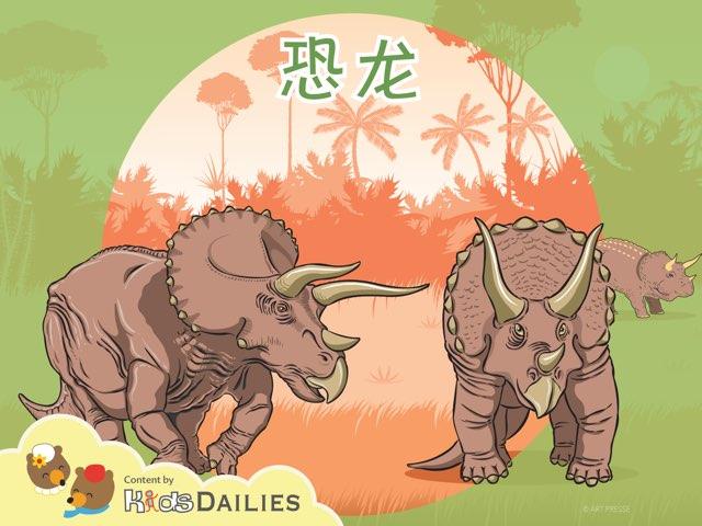 恐龙小常识 by Kids Dailies