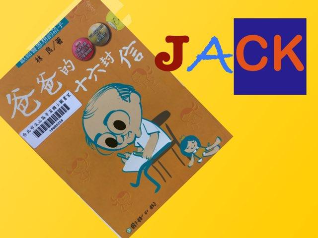 10450100Jack by 辛亥樂園 數位學習