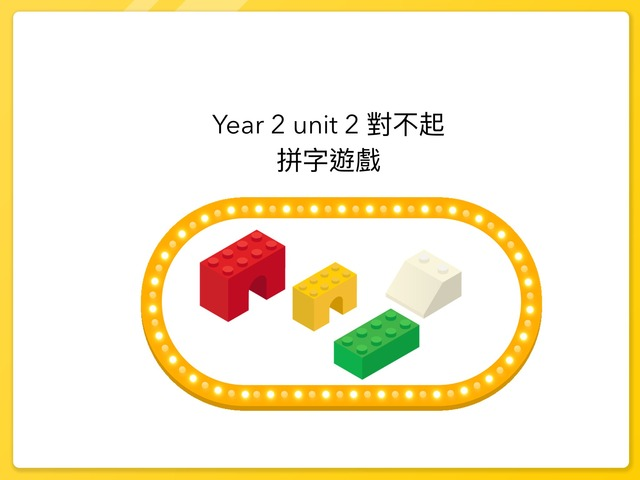 Year 2 Unit 2 Character Puzzle Game by Hui Ling Zhao