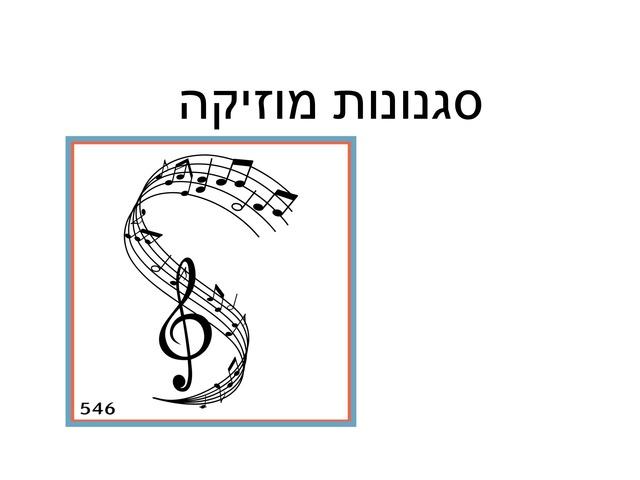 סגנונות מוזיקה. רבקה by מיתל ירושלים